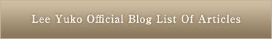リー優子のブログ一覧