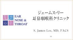 ジェームス・リー耳鼻咽喉科クリニック